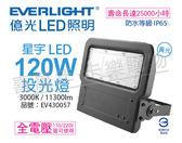 EVERLIGHT億光 LED 星宇 120W 3000K 黃光 全電壓 IP65 投光燈 _ EV430057