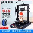 洋明達3d打印機桌面高精度企業商用大尺寸工業級三D打印機diy套件 LannaS YTL