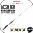 《飛翔無線3C》DIAMOND AZ504SP 無線電 雙頻天線◉公司貨◉39cm◉日本進口◉超短型◉對講機收發