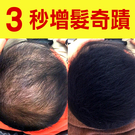 電動髮粉【韓國增髮神器】3秒髮量暴增,超強防水升級版(90天超大份量)增髮纖維