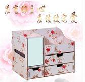 大號木制桌面整理化妝品收納盒抽屜帶鏡子梳妝盒收納箱口紅置物架wy