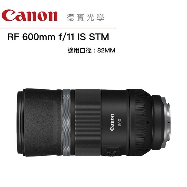 「分期0利率」Canon RF 600mm f/11 IS STM RF無反系列專用鏡 台灣佳能總代理公司貨 德寶光學 望遠定焦砲