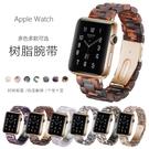 適用于蘋果手錶錶帶i watch樹脂腕帶男女替換錶帶【英賽德3C數碼館】