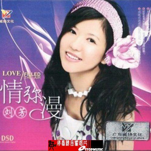 停看聽音響唱片】【CD】劉芳:情瀰漫