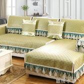 沙發罩夏季沙發墊涼墊涼席冰絲布藝坐墊歐式簡約現代防滑沙發套全包全蓋 NMS蘿莉小腳丫