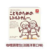 【愛吾兒】日本 Canyon 咖哩調理包(淡路洋蔥口味)80g*2袋-一組入
