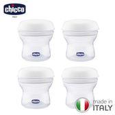 chicco-天然母感-儲乳瓶150ml (4入)