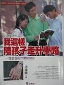 【書寶二手書T1/親子_CRA】我這樣陪孩子走升學路-徐爸爸的快樂陪讀法_徐權鼎