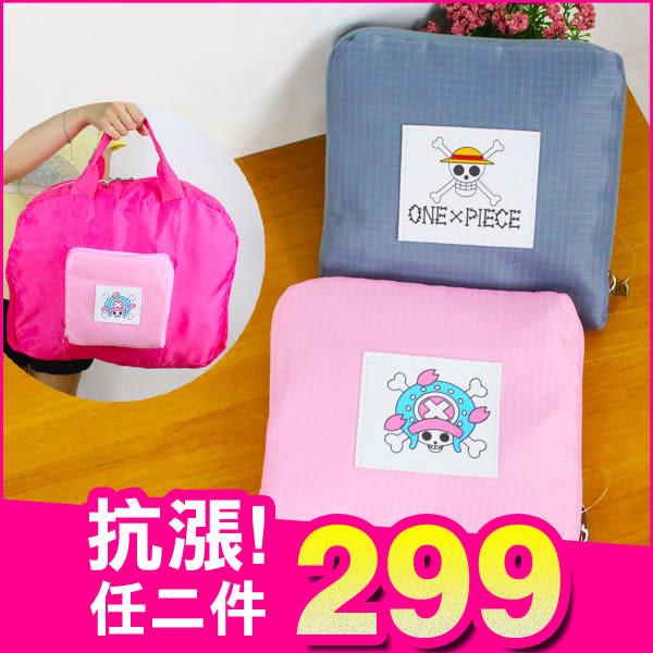 《新品》航海王 海賊王 魯夫 喬巴 正版 收納型 旅行包 行李拉桿包 出國旅遊行李袋 購物袋 B15672