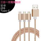 Apple/micro usb/type c/三合一充電傳輸線