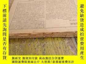二手書博民逛書店罕見日用百科全書(戲劇類等共有210頁)Y18417