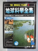 【書寶二手書T7/少年童書_QEG】地球科學全集(8)巨樹森林覆蓋大地~岩漿所產生的資原