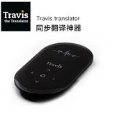 翻譯機 荷蘭Travis翻譯寶 多語種智慧翻譯機便攜出國外同聲口袋翻譯神器  韓菲兒