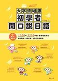 大字清晰版初學者開口說日語