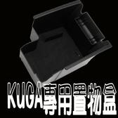 FORD KUGA 專用 13-14年 內置儲物盒 中央扶手盒 零錢盒 收納盒 大容量扶手盒 沂軒精品 A0094