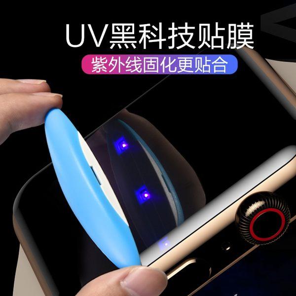 黑科技光學膜 Apple Watch 4 3 2 1 手錶保護貼 UV膜 液態膜 鋼化膜 高清 全覆蓋 防刮防爆 螢屏保護膜