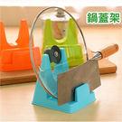 多用途鍋蓋架 刀槽設計  砧板架 刀架 收納架 置物架 廚房用品【SA1229】Loxin