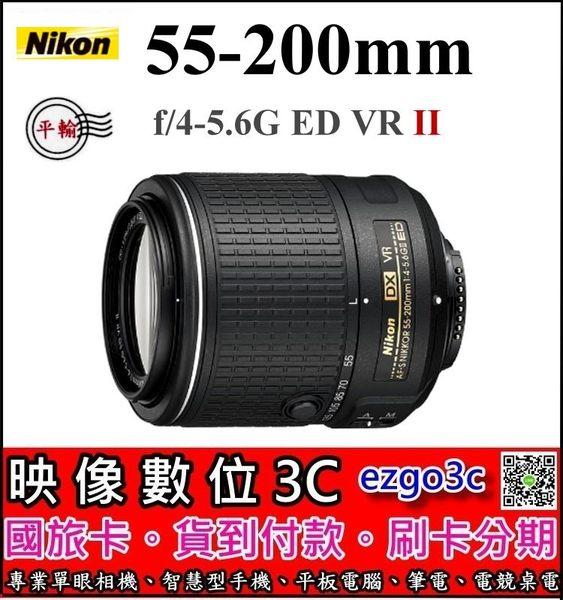 《映像數位》Nikon 55-200mm f/4-5.6G ED VR II 遠攝變焦鏡頭【平輸】【國旅卡特約店】*