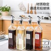 4只裝 油壺家用廚房裝油瓶玻璃防漏醬油瓶醋瓶油瓶套裝【輕派工作室】