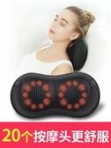 按摩 索派肩頸椎按摩器多功能揉捏頸部腰部肩部全身電動按摩儀家用枕頭 卡卡西