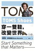 (二手書)TOMS Shoes:穿一雙鞋,改變世界