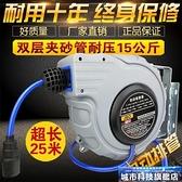 捲線器 自動伸縮捲線捲管器PU包紗20米汽修氣鼓電鼓水鼓泡沫鼓氣管收管回收器 DF城市科技