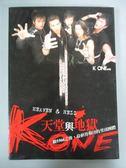 【書寶二手書T2/傳記_NGK】K ONE 天堂與地獄_K ONE