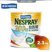 【雀巢 Nestle】100%紐西蘭進口全脂奶粉2.3kg