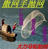 手拋網輪胎線鍍鋅鐵墜捕魚工具 NMS 小明同學