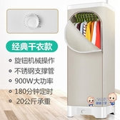 烘乾機 乾衣機烘乾機家用速乾衣寶寶烘衣機靜音省電雙層風乾機烘衣T