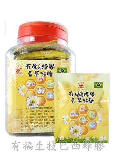 有福 巴西蜂膠青草潤喉糖 1桶(20包)