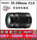 《映像數位》 Panasonic X 35-100mm  F2.8  II  POWER O.I.S 望遠變焦鏡頭 【平輸】***