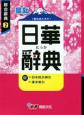 (二手書)(50K)最新日華辭典(P1)