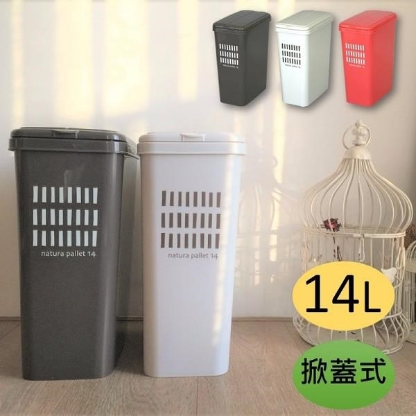 【南紡購物中心】【this-this】natura pallet 掀蓋式垃圾桶14L-三色
