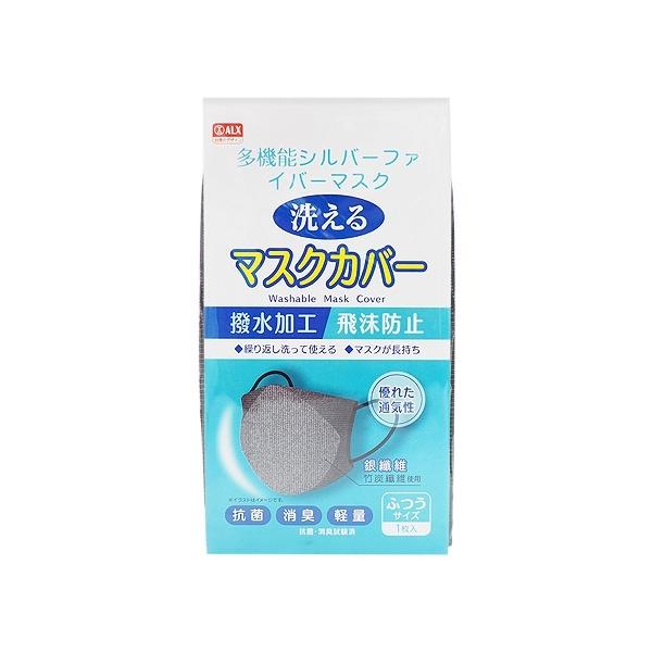 ALX 多功能銀纖維口罩(22x11cm)1入【小三美日】