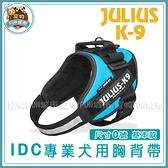 寵物FUN城市│JULIUS K9 IDC專業犬用胸背帶【基本款-尺寸0號】胸帶 寵物用