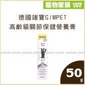 寵物家族-德國竣寶GIMPET-高齡貓關節保健營養膏50g