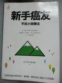 【書寶二手書T1/醫療_HQQ】新手癌友-平民小資療法_許中華