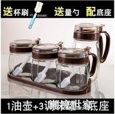 廚房用品玻璃調料盒鹽罐調味罐家用油壺罐子收納盒調味瓶組合套裝『潮流世家』