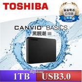 【免運費+贈軟式硬碟收納包】TOSHIBA 1TB CANVIO Basics A3 USB3.0 行動碟-黑X1台【新年獻禮 ↘】