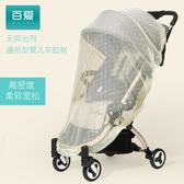 嬰兒車蚊帳全罩式通用型推車蚊帳網紗防蚊傘
