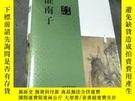 全新書博民逛書店淮南子鑑賞辭典新一版Y1428 本社 上海辭書出版社 ISBN:
