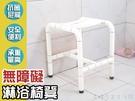 淋浴椅 洗澡椅 淋浴凳 無障礙 IB010 安全扶手 ABS 防滑扶手 廁所扶手 廁所防滑椅 無障礙設施