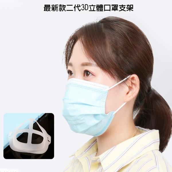 【20入】新二代舒適輕巧款立體3D防悶透氣口罩支架