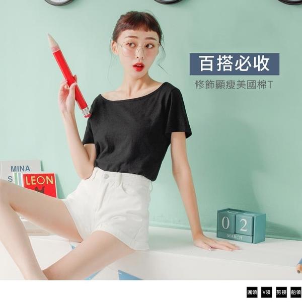 《KG1057-》 台灣製造美國棉。黑色多變領型上衣 OB嚴選