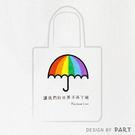 《T-STUDIO拉拉購物網》PAR.T彩虹商品-六彩文創帆布袋(雨傘)
