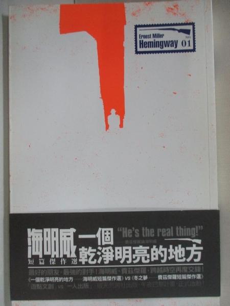 【書寶二手書T7/短篇_A5R】一個乾淨明亮的地方-海明威短篇傑作選_海明威