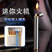 優惠快速出貨-創意迷你金屬香菸打火機 便攜式特色砂輪明火充氣打火機