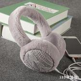 耳罩 秋冬耳套保暖毛絨耳包可折疊聽歌音樂耳機毛線耳罩女耳暖LB3192【123休閒館】