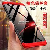 三星 Galaxy A7 (2018) 全包手機套 磨砂硬殼 360全包三段式保護殼 防摔保護套 霧面手機殼 雙色殼